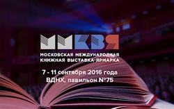 Московская международная книжная выставка - ярмарка
