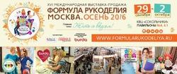 Формула Рукоделия Москва. Осень 2016»
