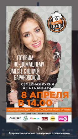 Юля Барановская в кулинарном проекте ЗВЁЗДНЫЙ ШЕФ от Кунцево Плаза