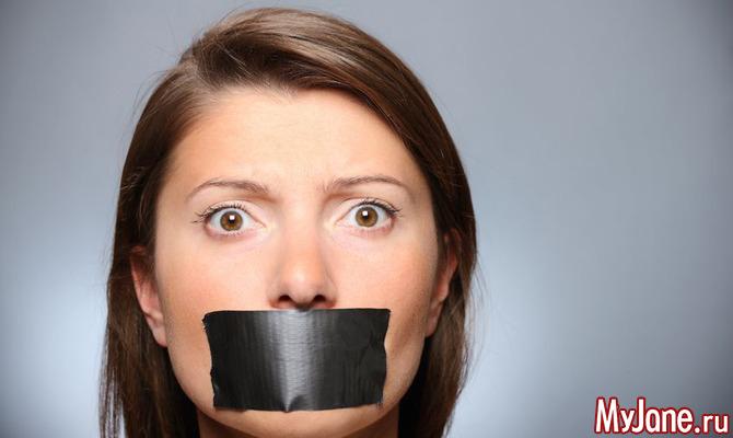 Пропасть молчания или Чем опасна молчанка