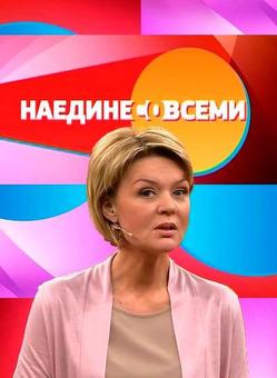 """Первый канал закрывает программу Меньшовой """"Наедине со всеми"""""""