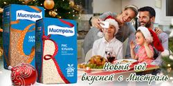 """Конкурс рецептов """"Новый год вкусней с Мистраль"""" на Поваренок.ру"""