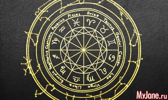 Астрологический прогноз на неделю с 11.12 по 17.12