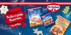 """Конкурс рецептов """"Новогодняя выпечка с Dr. Oetker"""" на Поваренок.ру"""