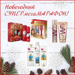 Новогодний СУПЕРмегаМАРАФОН на myCharm.ru! Призы от Wellaflex, OldSpice и PantenePro-V