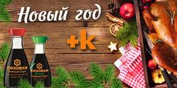 """Конкурс рецептов """"Новый год + К"""" на Поваренок.ру"""