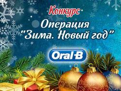 """Конкурс «Операция """"Зима. Новый год""""»"""