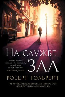 """Книжный вызов 2016: 12. Книга, в которой герой - частный детектив. Роберт Гэлбрейт """"На службе зла"""""""