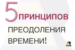 5 ПРИНЦИПОВ ПРЕОДОЛЕНИЯ ВРЕМЕНИ!