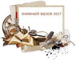 Книжный вызов 2017: 6. Книга, в названии которой упоминается праздник / события происходят во время праздника
