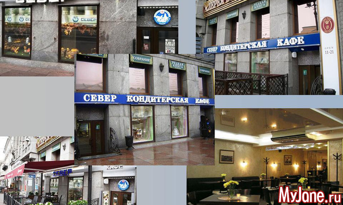 Санкт-Петербург. Легендарное кафе «Север»