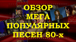 ОБЗОР МЕГА ПОПУЛЯРНЫХ ПЕСЕН 80-х