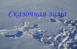 Новый фотоконкурс «Сказочная зима»