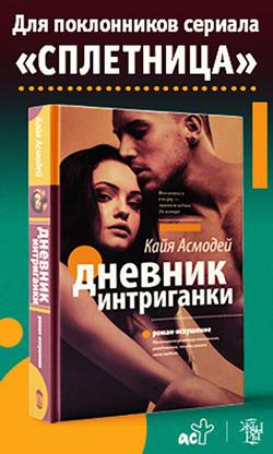 Для всех любителей сериала «Сплетница» книжный сериал от Кайи Асмадей (издательство АСТ).