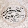 Laceclub КРУЖЕВНИЦА. Блог-дневник.