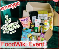 Конкурс «FoodWiki Event» на Diets.ru
