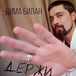 Дима Билан представил новую песню