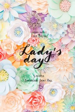 5 марта Весенний маркет «Lady's Day» от Love Bazar