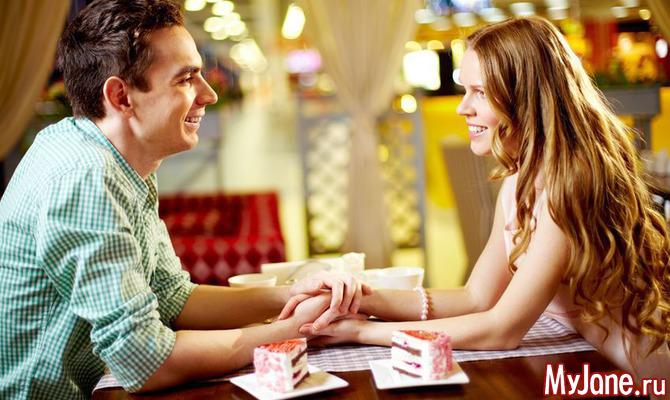 Чтобы первое свидание не стало последним