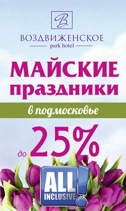 Майские праздники в Парк-отеле «Воздвиженское»!