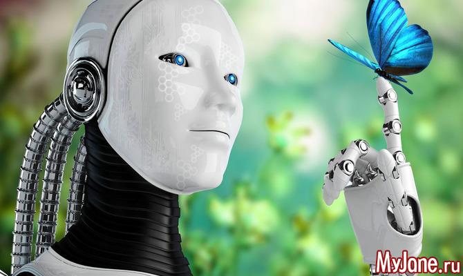 Личная жизнь… с роботами?