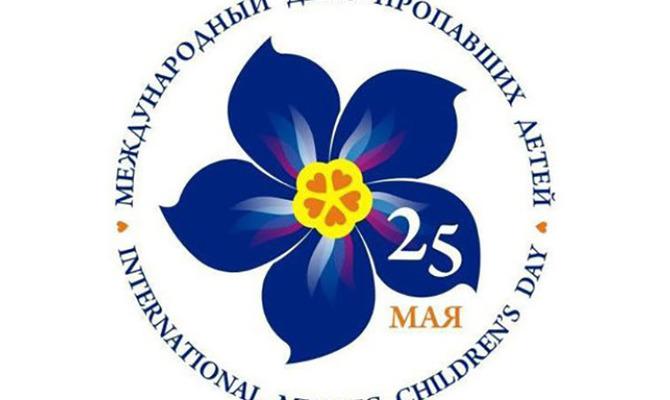 25 мая – день пропавших детей