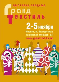 10-я Международная специализированная выставка – продажа «ГРАНД ТЕКСТИЛЬ»!