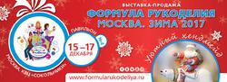 Выставка-продажа «Формула Рукоделия Москва. Зима 2017» – «Уютный хендмейд»!
