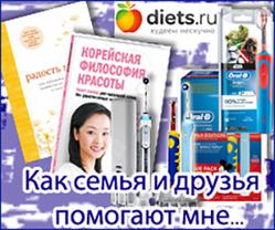 """Конкурс """"Как семья и друзья помогают мне..."""" на Диетс.ру"""