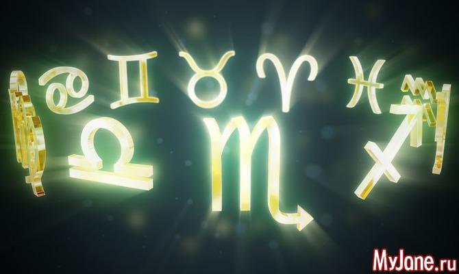 Любовный гороскоп на неделю с 27.11 по 03.12