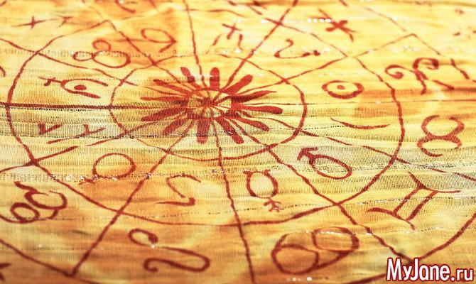 Астрологический прогноз на неделю с 27.11 по 03.12