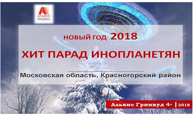 Новогодние приключения 2018 в загородном отеле + Хит-парад Инопланетян