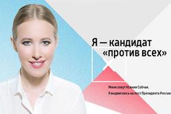 Ксения Собчак будет участвовать в президентских выборах