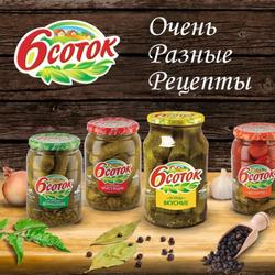 """Продолжается конкурс рецептов """"Очень разные рецепты"""" на Поваренок.ру"""