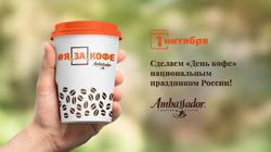 3 000 россиян потребовали внести День кофе в список официальных праздников России