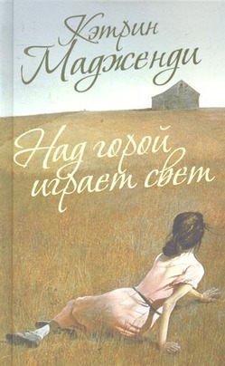 """Книжный вызов 2018: 25. Страсти-мордасти. Кэтрин Мадженди """"Над горой играет свет"""""""