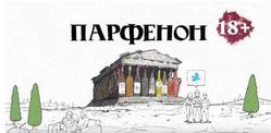 Парфенов и Парфенон