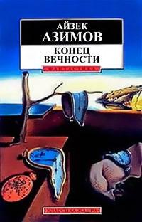 """КВ 2018. 27. Путешествия во времени. Айзек Азимов """"Конец вечности"""""""