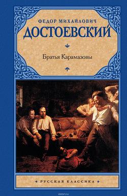 Роман Достоевского попал в список лучших книг о Боге