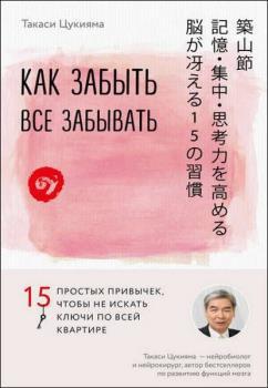 """КВ 2018. 3. Медицинская история Такаси Цукияма """"Как забыть все забывать"""""""