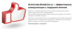 Агентство DeadLine.ru открыто к сотрудничеству с популярными блоггерами