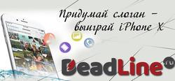 DeadLine.ru объявляет о начале конкурса