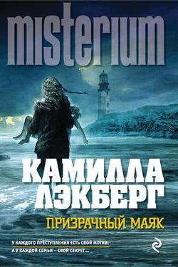 Книжный вызов 2018. 29. Горячие скандинавы. Призрачный маяк. Камилла Лэкберг.