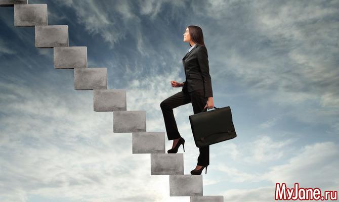 Как продвинуться по служебной лестнице