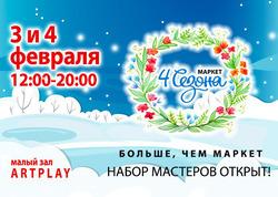 Согреем Москву творческим теплом маркета «4 сезона»