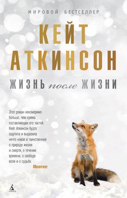 Книжный вызов 2018. 27. Путешествия во времени. Жизнь после жизни. Кейт Аткинсон.