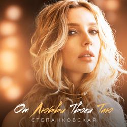 Новый сингл Степанковской — «От Любви Твоей Таю»