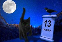 Сегодня - пятница 13-ое... Верите в мистику?
