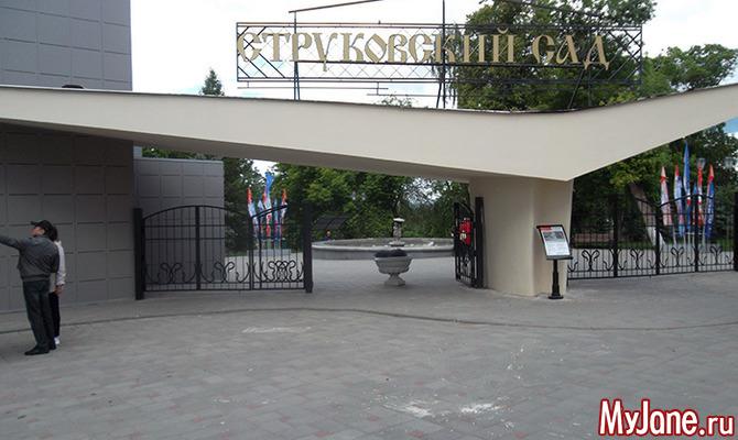 Струковский сад...