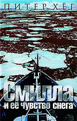 Книжный вызов 2018. 6. Морское путешествие/приключе ние. Питер Хёг. Смилла и её чувство снега.